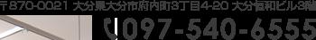 097-540-6555